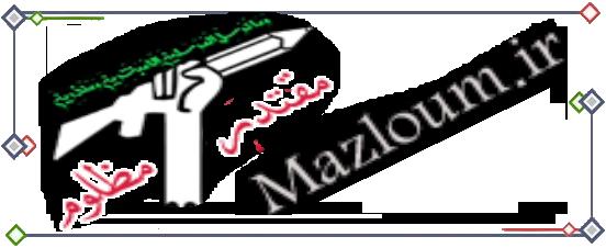 پایگاه اینترنتی مقتدر مظلوم