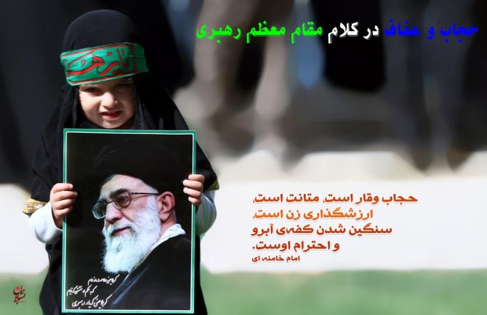 http://kazemloo.persiangig.com/image/hijab-khamenei.jpg